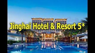 Jinghai Hotel & Resort 5* - Хайнань - Санья-бей - обзор отеля