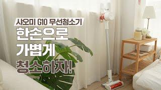 샤오미 G10 무선청소기