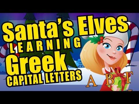 Greek Alphabet Christmas Santa's Elves Parade - Capital Letters