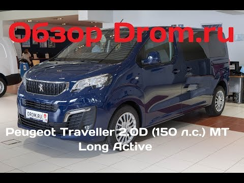 Peugeot Traveller 2017 2.0D 150 л.с. MT Long Active видеообзор