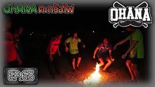 ohana ep.65 : กิจกรรมยามว่าง ohana ตะกร้อไฟ