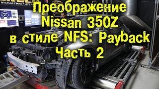 Преображение 350Z Часть 2 [BMIRussian]