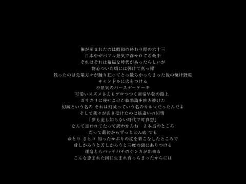 MOROHA 「ストロンガー」MV