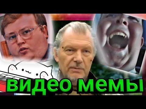 Видео мемы для монтажа(монтаж)#3