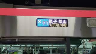 都営浅草線5500形5506編成 27T(2)[1826T] ✈急行 逗子・葉山行 京急蒲田駅発車!