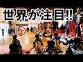 【天皇・皇室】外国人「まるで別の惑星の式典を見てるかのようだ!」世界中が日本の凄さを痛感した天皇即位の礼のある光景とは?!【海外の反応】