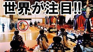 【天皇・皇室】外国人「まるで別の惑星の式典を見てるかのようだ!」世界中が日本の凄さを痛感した天皇即位の礼のある光景とは?!【海外の反応】 thumbnail
