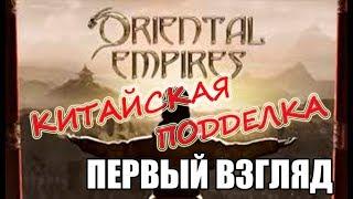 Oriental Empires Первый взгляд на китайскую подделку Цивки.