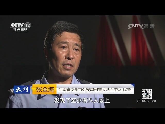 """20170208 天网  戴丝巾的""""女友"""""""