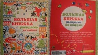 Большая книжка раскрасок по цифрам(Спасибо за просмотр, подписку и лайки! Мой отзыв с фото на эту книгу http://irecommend.ru/content/raskraski-po-tsifram-dlya-detei-i-vzroslykh..., 2016-05-18T01:04:36.000Z)