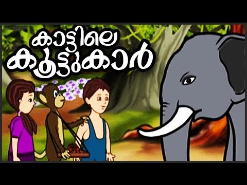 Malayalam Animation movie for kids | Kattile Koottukar | Malayalam Moral story and KIDS song