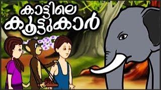 Malayalam kids | Animation movie Kattile Koottukar | Malayalam Moral stories and songs