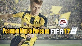 Реакция Марко Ройса на FIFA 17