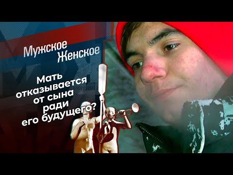 Билет во взрослую жизнь. Мужское / Женское. Выпуск от 25.02.2021