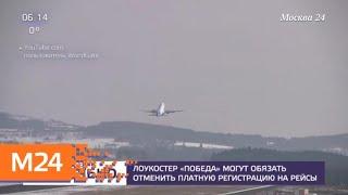 """Авиакомпанию """"Победа"""" могут обязать отменить платную регистрацию на рейсы - Москва 24"""