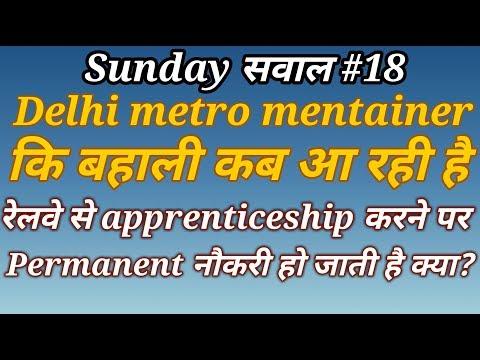 Delhi metro (DMRC) कि बहाली कब आ रही है? #Sunday सवाल - #18।।