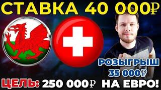 СТАВКА 40 000 РУБЛЕЙ НА ЕВРО ТУРЦИЯ ИТАЛИЯ ПРОГНОЗ ЧЕМПИОНАТ ЕВРОПЫ ПО ФУТБОЛУ