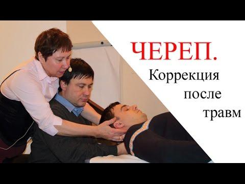 ЧЕРЕП. Коррекция нарушений. Остеопатия.  Прикладная кинезиология.