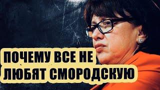 Почему все не любят Ольгу Смородскую