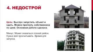 видео Плюсы и минусы инвестиций в недвижимость