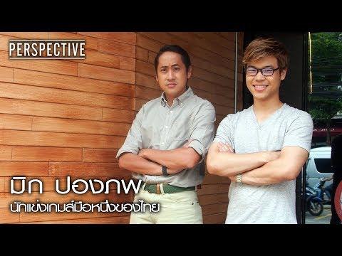 Perspective : มิก ปองภพ นักแข่งเกมส์มือหนึ่งของไทย!!  [13 ส.ค. 60] Full HD
