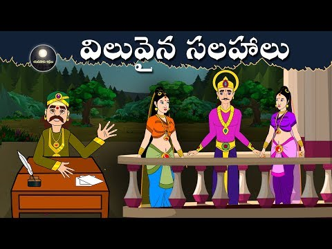 విలువైన సలహాలు    Telugu Moral Stories   Telugu Kathalu - Panchatantra Kathalu-Chandamama Kathalu
