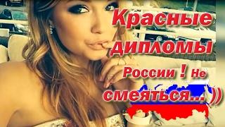 Истинная лицо системы образования в России - Жесть, юмор и грусть !