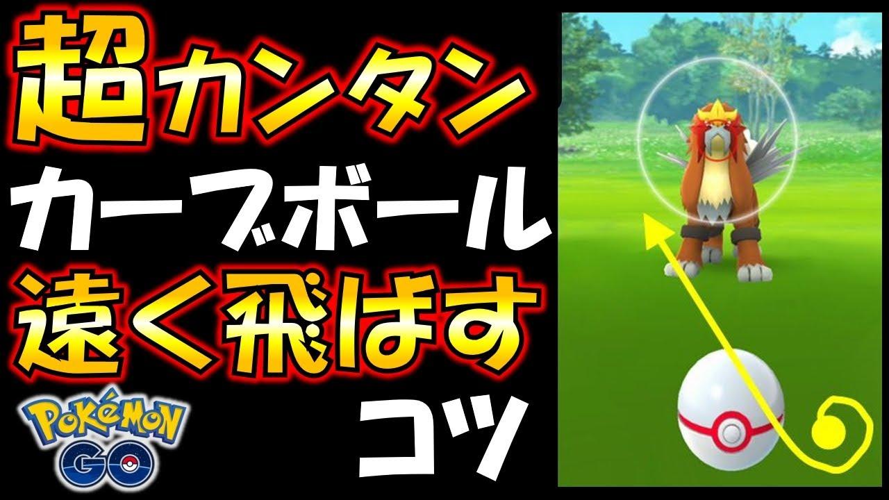 ボール 練習 ポケモン go カーブ