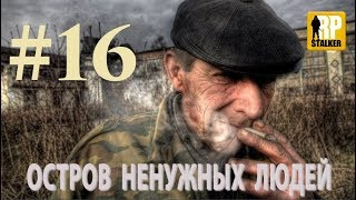 """18+ RPStalker ArmA 3 Остров ненужных людей 16 Серия """"Год спустя"""""""