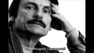 Андрей Тарковский Интервью 1984 год