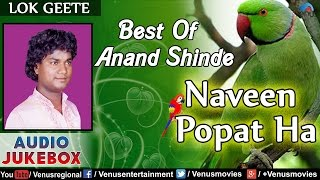 Best Of Anand Shinde : Naveen Popat Ha - Best Marathi Lokgeete || Audio Jukebox