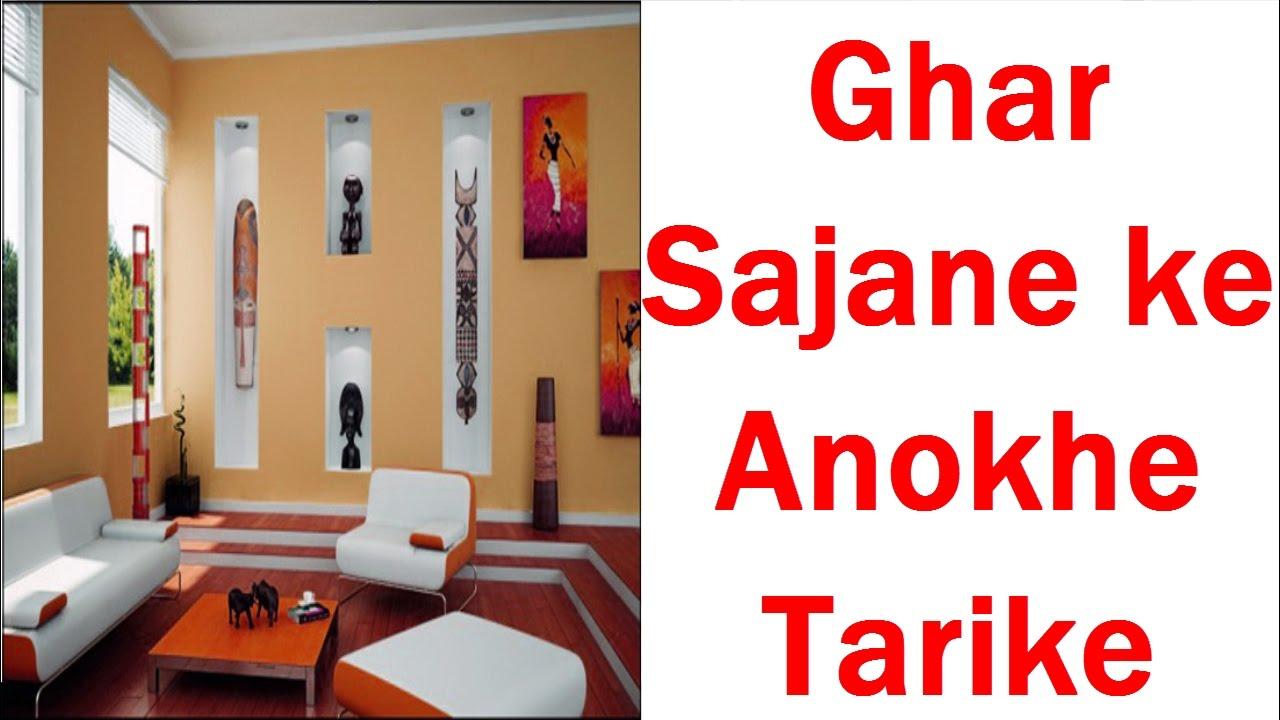 Ghar Sajane ke Anokhe Tarike Unique ways to decorate home by
