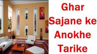 Ghar Sajane ke Anokhe Tarike (Unique ways to decorate home) by Meenu's World