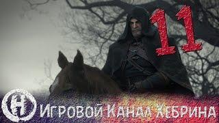 Прохождение Ведьмак 3 - Часть 11 (Волколак)