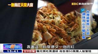 愛妻泡菜好麻辣 「天菜」大廚一炮而紅《海峽拚經濟》 @東森新聞 CH51