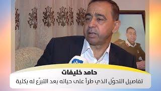 حامد خليفات - تفاصيل التحوّل الذي طرأ على حياته بعد التبرّع له بكلية