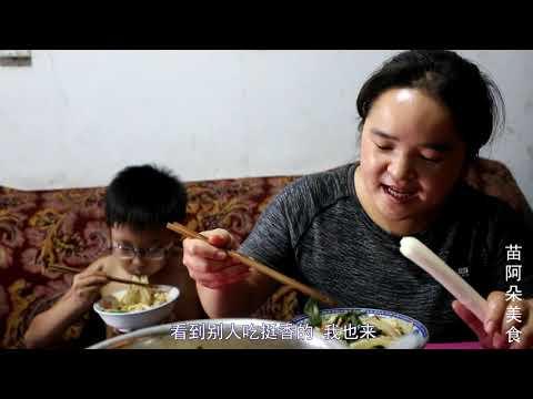 苗大姐拌一大盆河粉,生啃大葱,和儿子两人端大盆吃,好过瘾