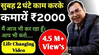 Earn Rs 2000 by investing only 500 // हां,यदि आपको शर्म नहीं आती तो कर लो यह काम जिंदगी बदल जाएगी