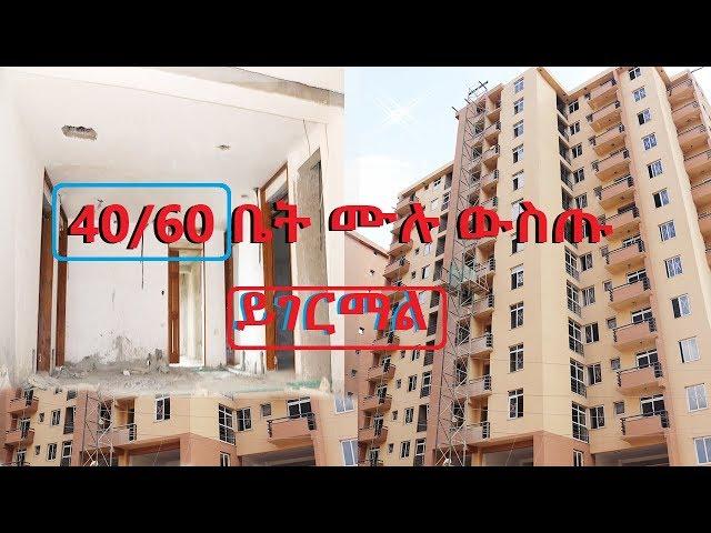 Ethiopia: Inside Footage Of 40/60 Condominium Houses