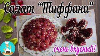 """Салат Тиффани с виноградом, с курицей и орехами: пошаговый рецепт от """"Время есть!"""" - очень вкусный!"""