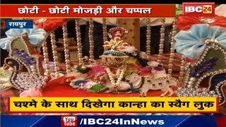 Krishna Janmashtami 2019 : सज गए बाजार, कान्हा का इंतजार | राजधानी में कृष्णा के स्वागत की तैयारी