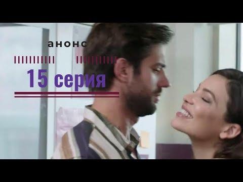Любовь напоказ 15 серия. На русском языке анонс, сюжет, дата выхода