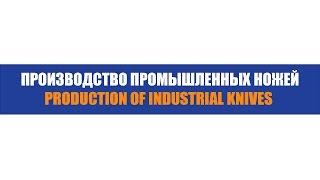 ДЗС - Производство промышленных ножей/  DZS - Production of industrial knives(, 2017-04-21T07:20:27.000Z)