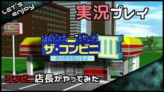 【01】コンビニ店長がザ・コンビニ3をやってみた。【実況】