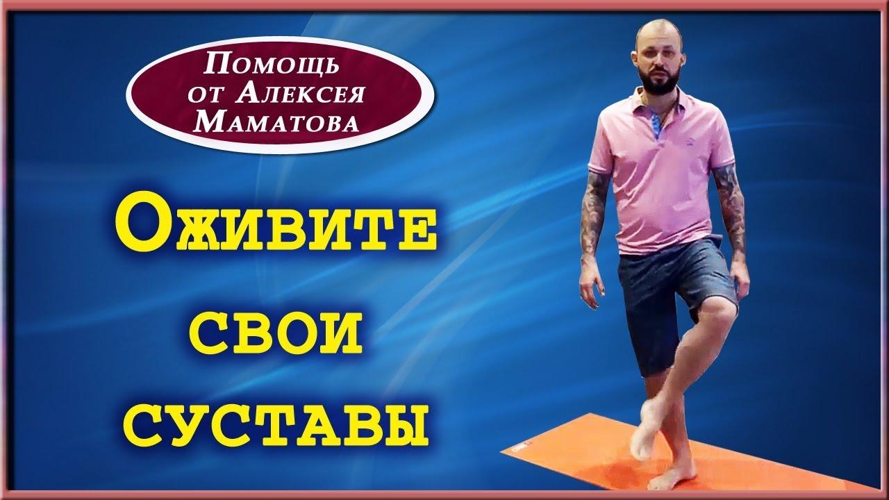 Маматов суставная гимнастика симптомы бурсита коленного сустава