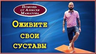 Как оживить Ваши суставы. Простые упражнения от Алексея Маматова.