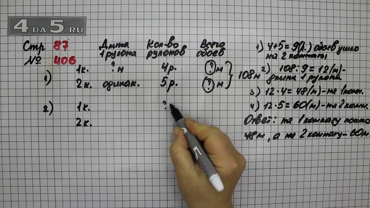 гдз 4 класс математика александрова 1 часть