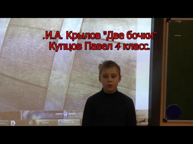 Изображение предпросмотра прочтения – ПавелКупцов читает произведение «Две бочки» И.А.Крылова