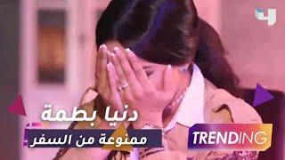 دنيا بطمة في دائرة الإتهام..وتُمنع من مغادرة المغرب