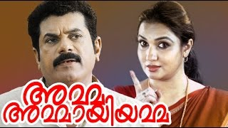 Amma Ammayiyamma Full Malayalam Movie | Mukesh | Sukanya | Kaviyoor Ponnamma | #Malayalam Cinema